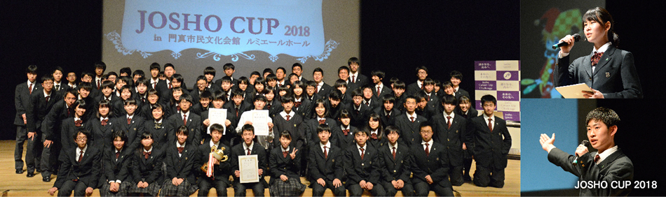 JOSHO CUP2018