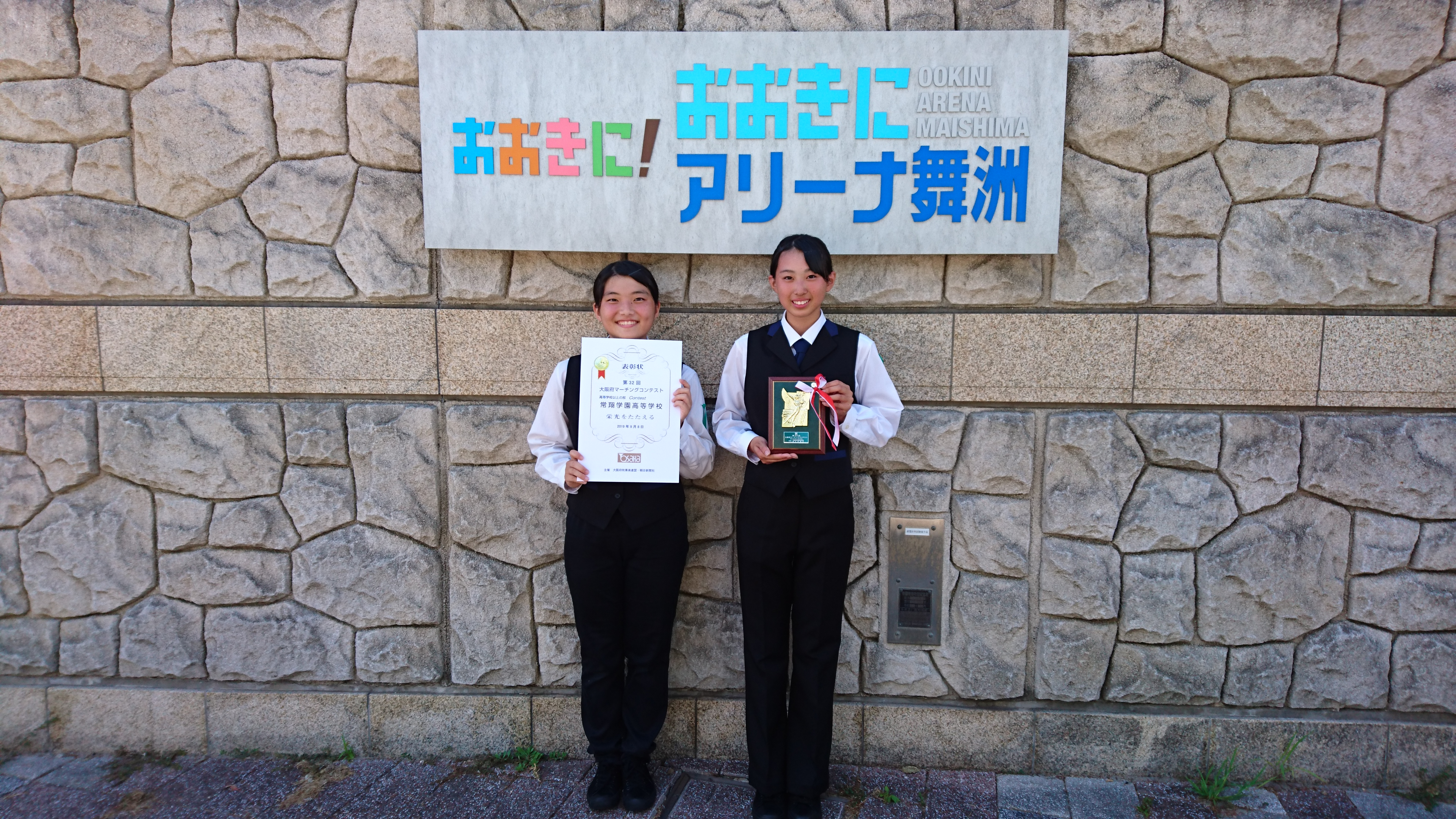 府 2019 京都 マーチング コンテスト