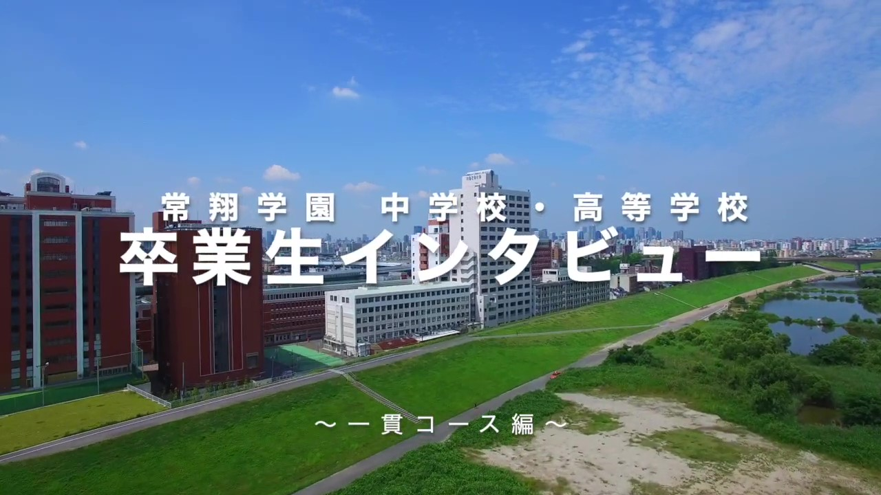 中学校 学園 常 翔